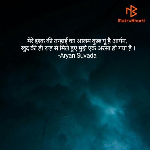 Hindi Shayri by ARYAN Suvada : 111465568