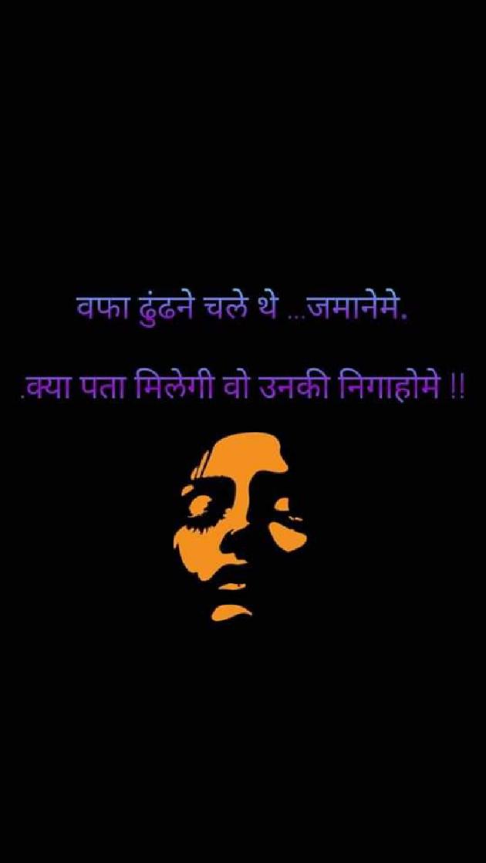 Hindi Shayri by Vrishali Gotkhindikar : 111466356