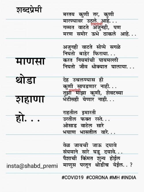 Post by Shabdpremi म श्री on 09-Jun-2020 12:20pm