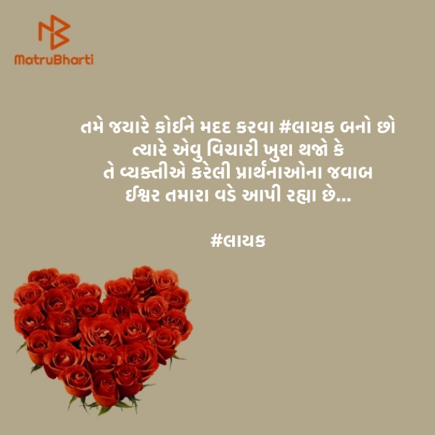 Gujarati Motivational by Krunal Mevada : 111467717