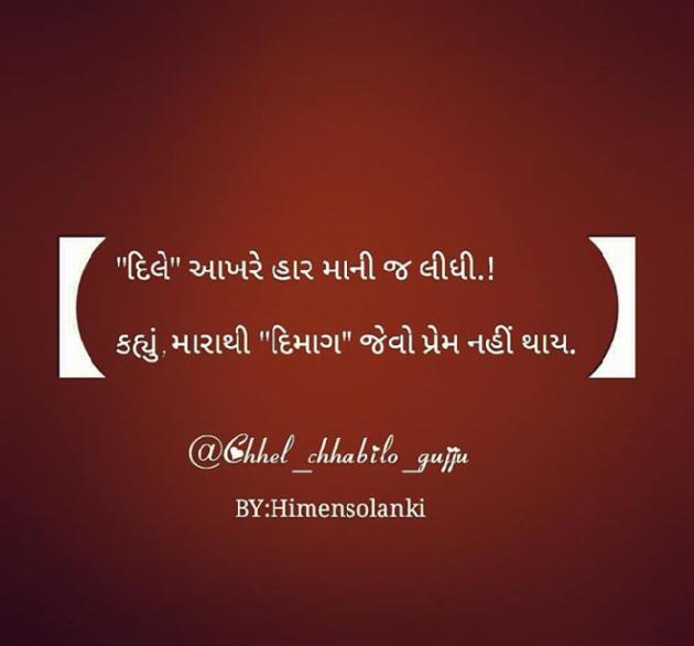 Gujarati Shayri by Kabir Solanki : 111468009