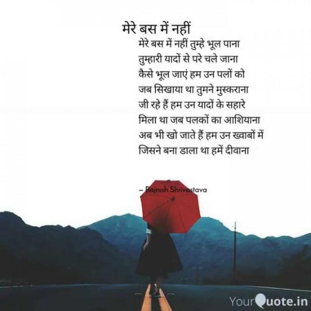 Hindi Poem by Rajnish Shrivastava : 111468680
