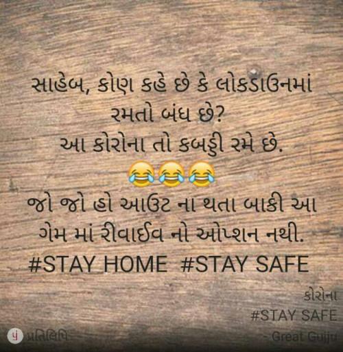 Post by Vavadiya L.B. on 10-Jun-2020 09:59pm