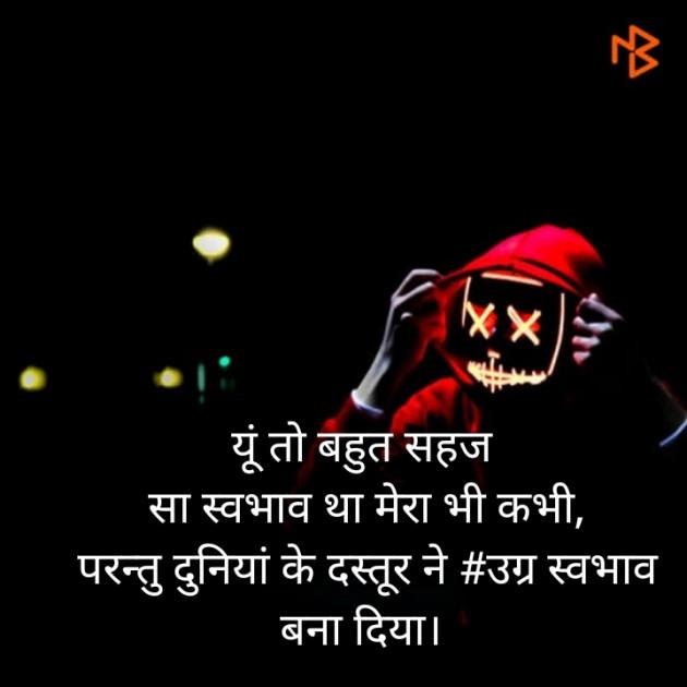 Hindi Blog by Sushma : 111468764