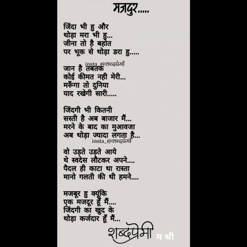 Post by shabd_premi म श्री on 11-Jun-2020 06:25pm