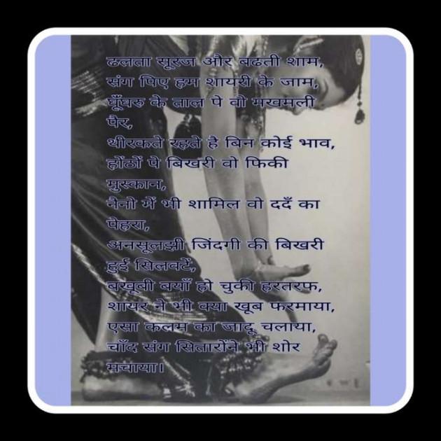 English Blog by Needhi Patel : 111469866