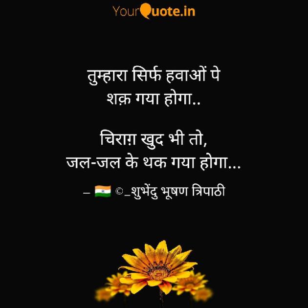 Hindi Shayri by Shubhendu Bhushan Tripathi : 111471465