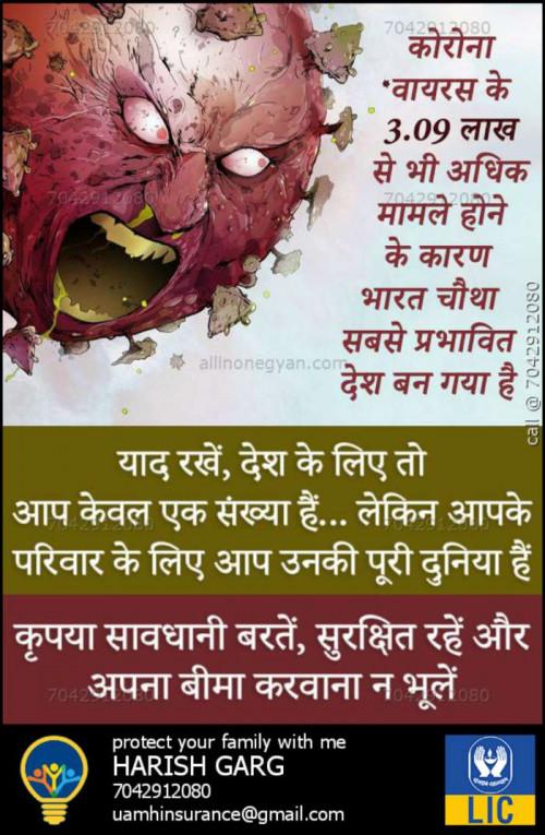 Post by Garg Harish on 14-Jun-2020 08:55am