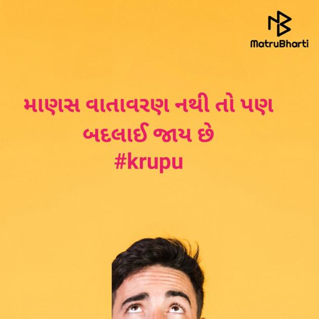 Gujarati Whatsapp-Status by Krupali : 111473034