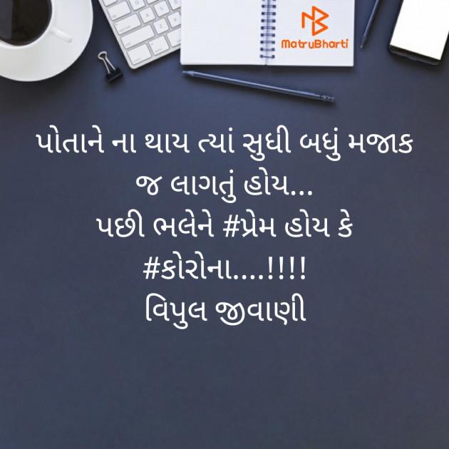 Gujarati Whatsapp-Status by Vipul Jivani : 111473060