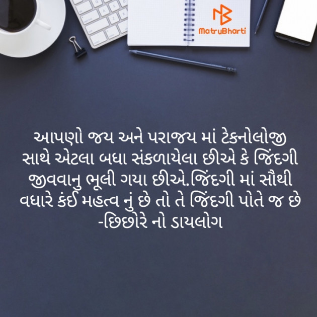 Gujarati Motivational by Kanzriya Hardik : 111474216