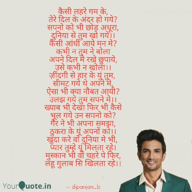 Hindi Poem by Dipanjan Bhattacharjee : 111474619