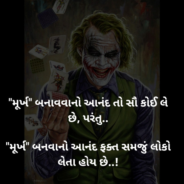 Gujarati Whatsapp-Status by આશુતોષ : 111474723