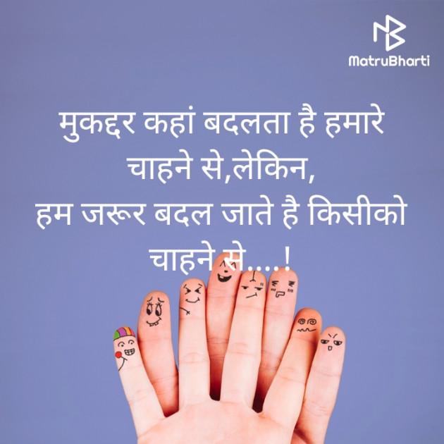 Hindi Shayri by Jadav HARSHAD : 111475276