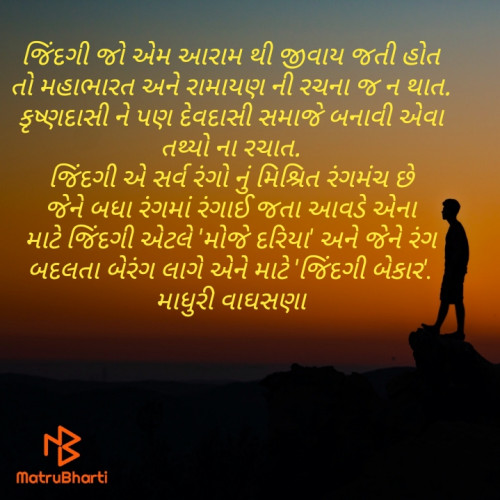 Post by Madhuri Vaghasana on 16-Jun-2020 11:35pm