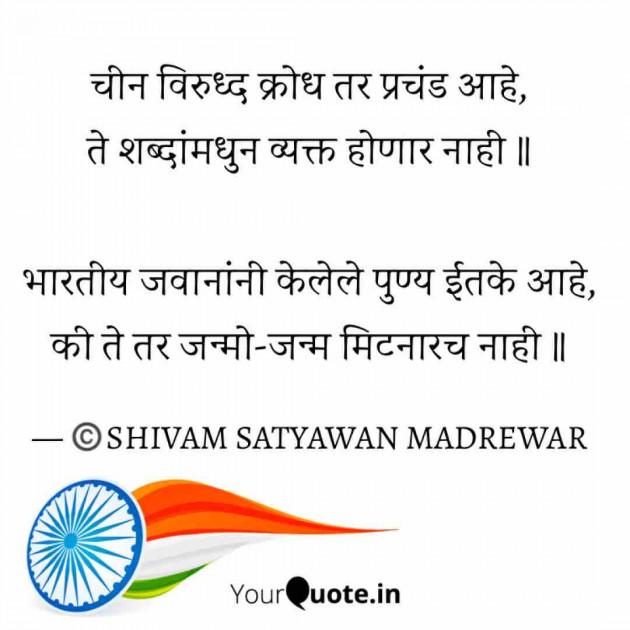 Marathi Book-Review by Shivam Satyawan Madrewar : 111476801