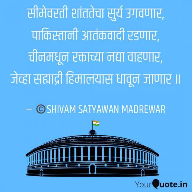 Marathi Book-Review by Shivam Satyawan Madrewar : 111476802