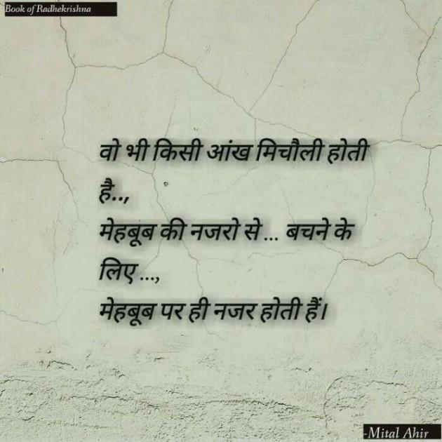English Shayri by Mital Ahir11 : 111476962