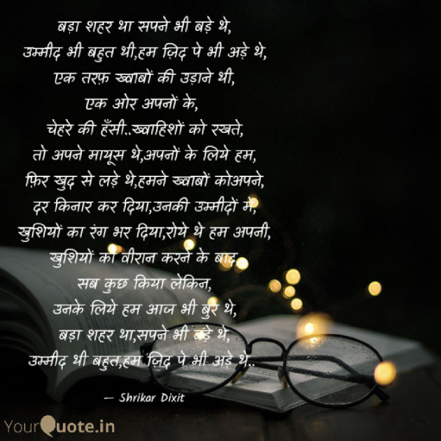 English Shayri by Shrikar Dixit : 111477076