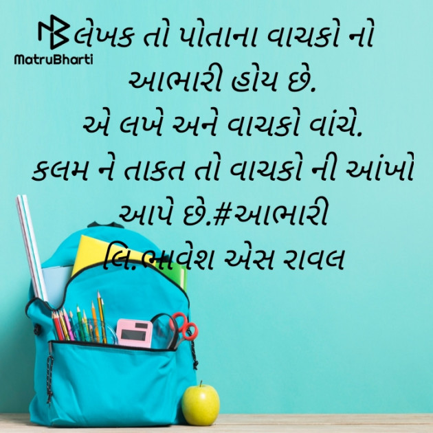 Gujarati Blog by Bhavesh Rawal : 111477113