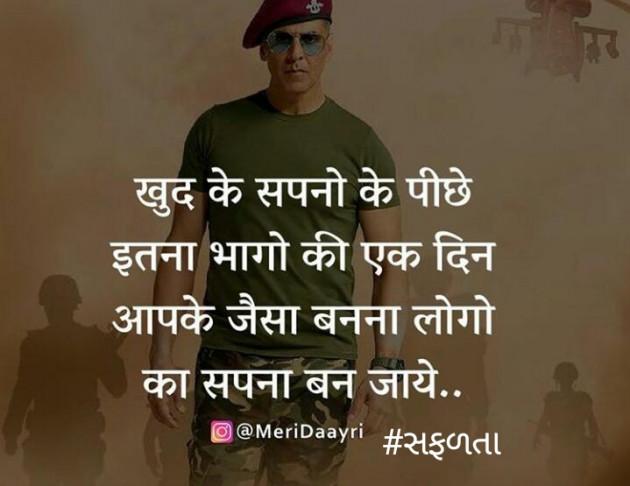 Gujarati Motivational by Kanzriya Hardik : 111477175