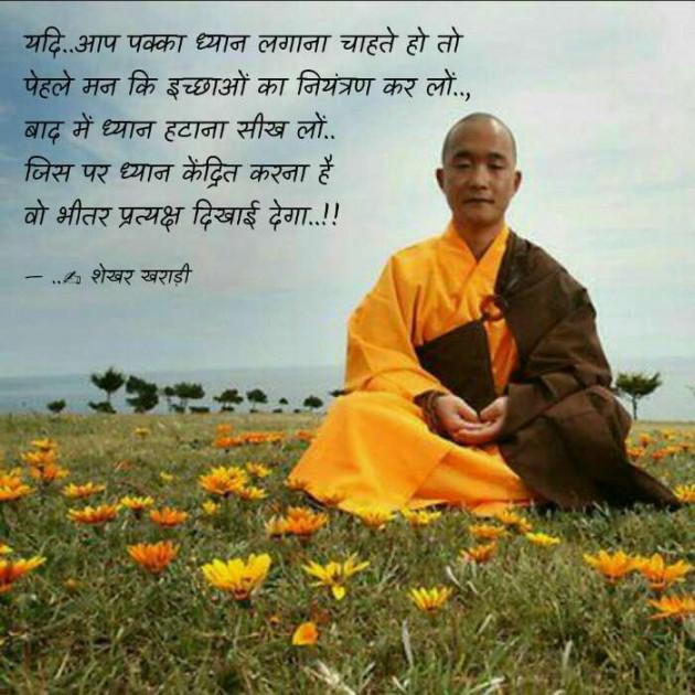English Thought by shekhar kharadi Idriya : 111477657