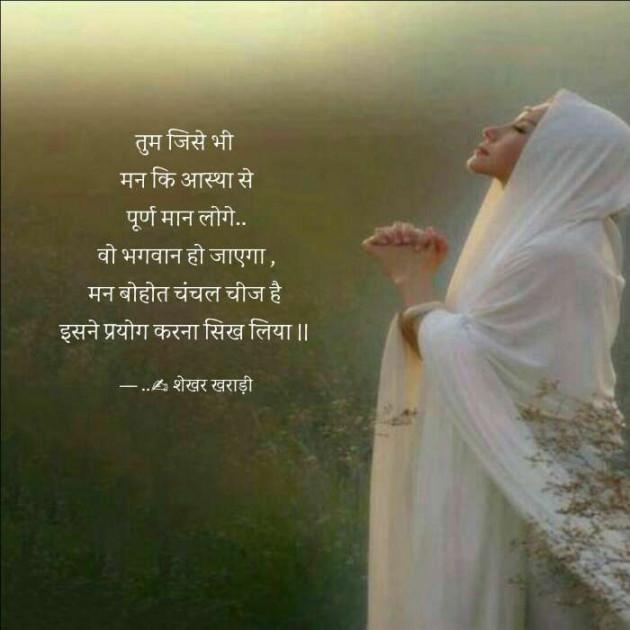 English Blog by shekhar kharadi Idriya : 111477665