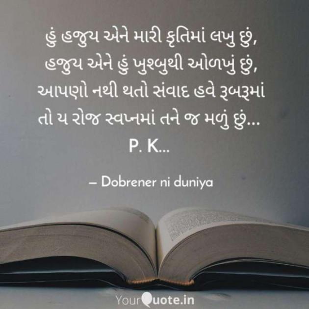 English Quotes by Komal Deriya : 111478489