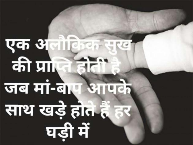 Hindi Whatsapp-Status by Sushma : 111479461