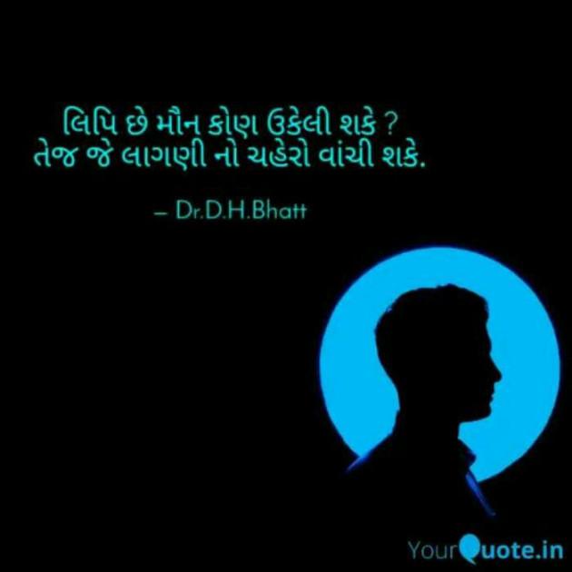 Gujarati Blog by Dr.Bhatt Damaynti H. : 111479723