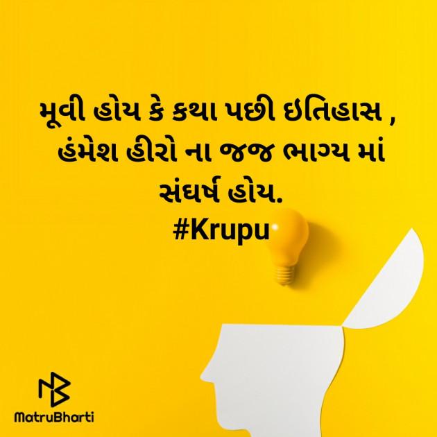 Gujarati Whatsapp-Status by Krupali : 111480207
