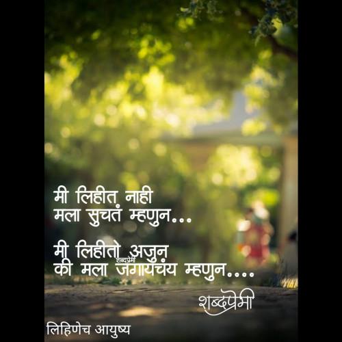 Post by shabd_premi म श्री on 20-Jun-2020 01:09pm