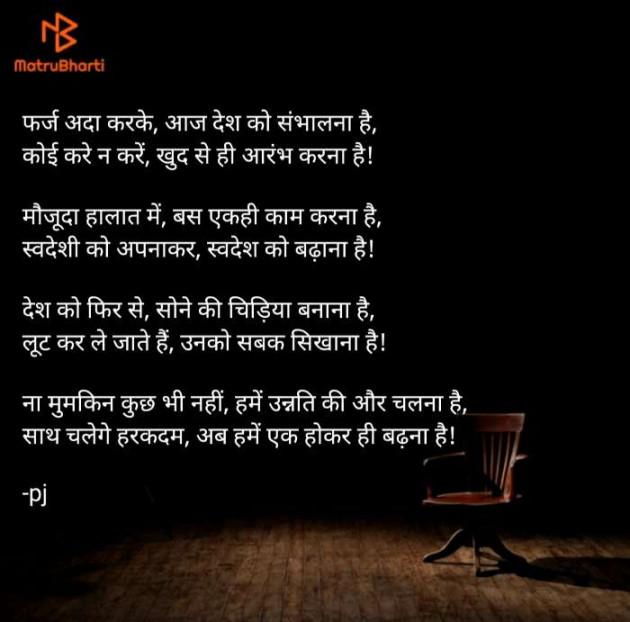 Hindi Thought by Pritesh : 111480424