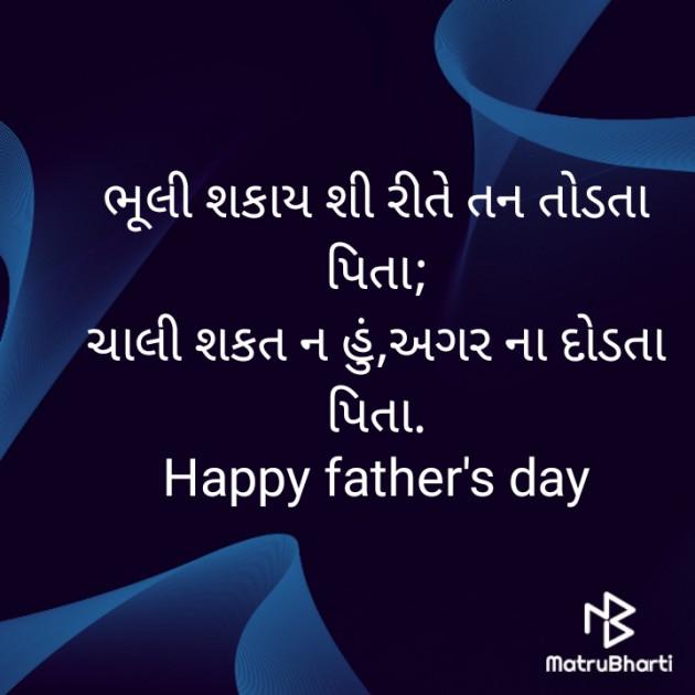 Gujarati Whatsapp-Status by Jadav HARSHAD : 111480974