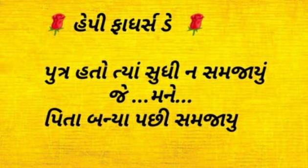 Gujarati Blog by Manisha Hathi : 111481260