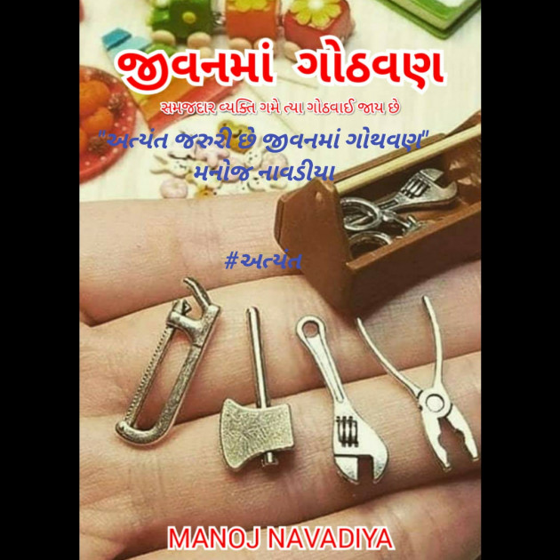 Gujarati Blog by Manoj Navadiya : 111481719