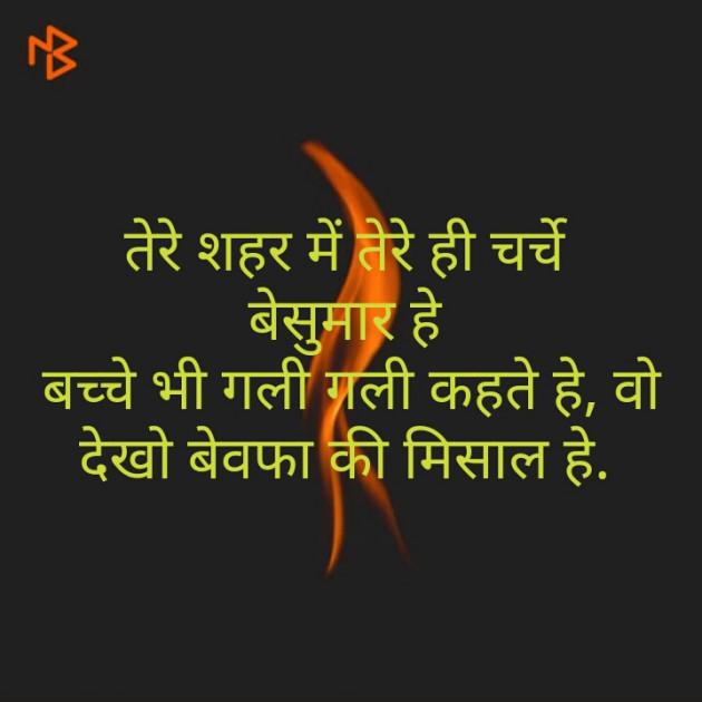 Hindi Shayri by Dipak Makwana : 111483369