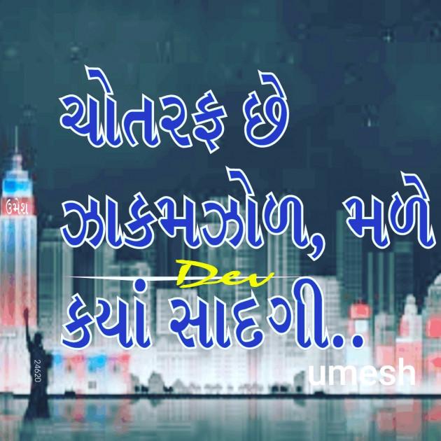 English Blog by Umesh Dave : 111483933