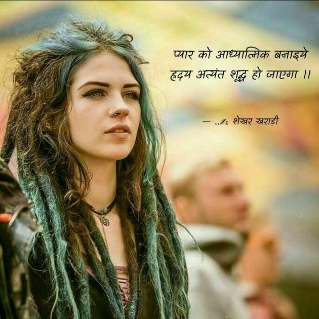 English Motivational by shekhar kharadi Idariya : 111484547