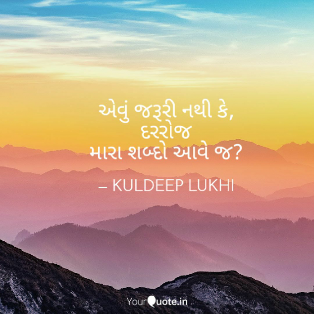 Gujarati Thought by KULDEEP LUKHI : 111484775