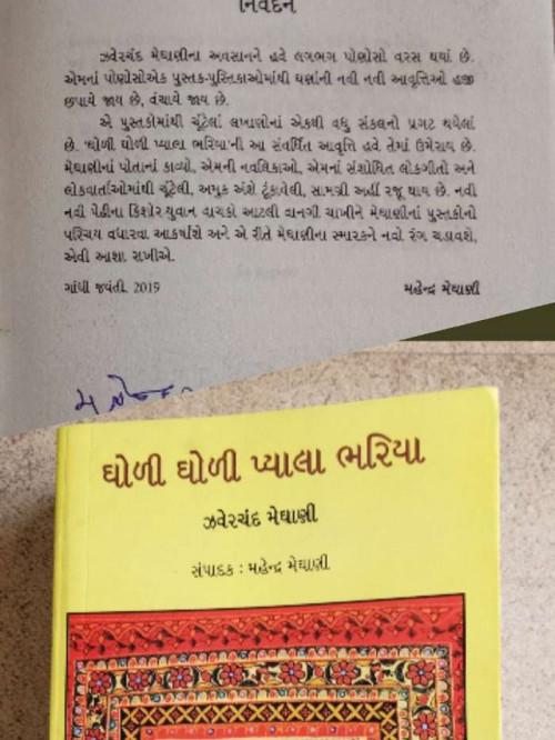 Post by Raj Songara on 24-Jun-2020 06:56pm
