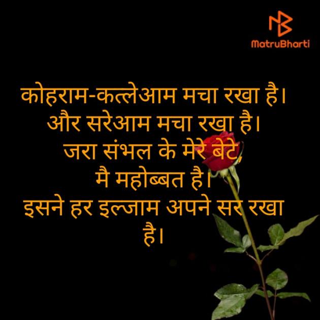 Hindi Shayri by Raje. : 111485128