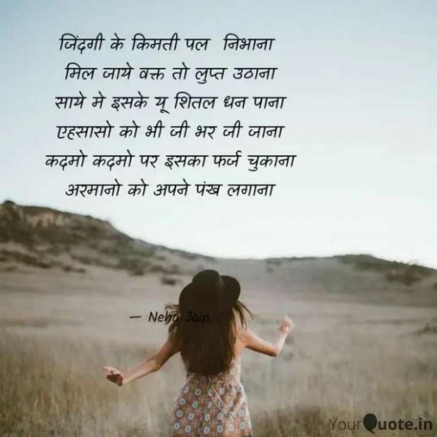 Marathi Blog by Neha Jain : 111485335