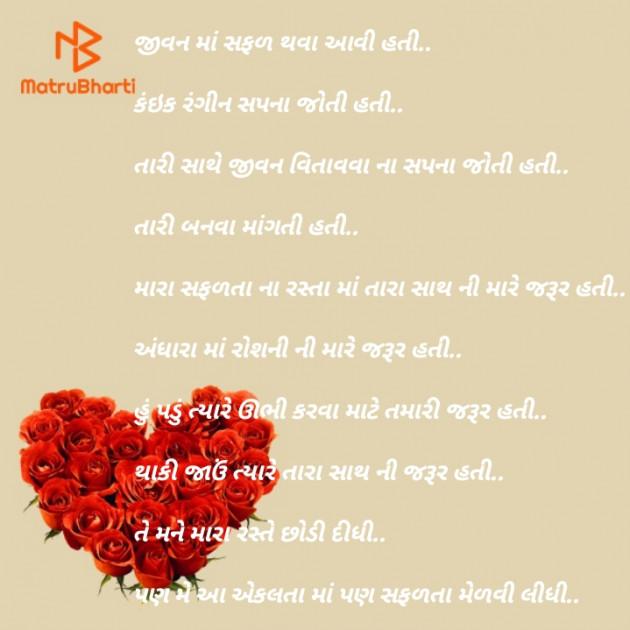 Gujarati Poem by Thakkar Princi : 111485930