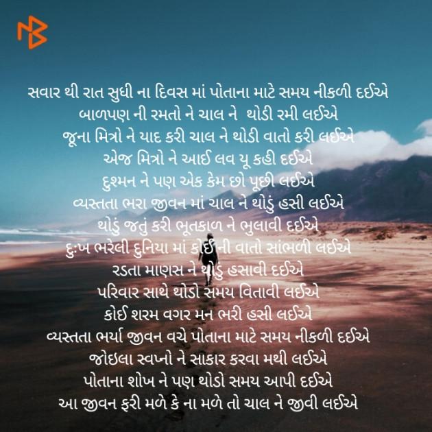 Gujarati Motivational by Thakkar Princi : 111486198
