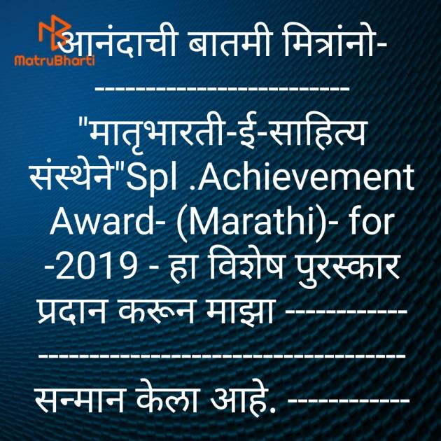 Marathi Thank You by Arun V Deshpande : 111487215