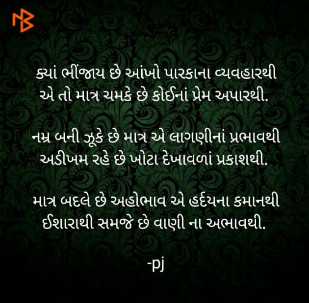 Gujarati Thought by Pritesh : 111487647