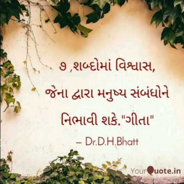 Gujarati Blog by Dr.Bhatt Damaynti H. : 111488664