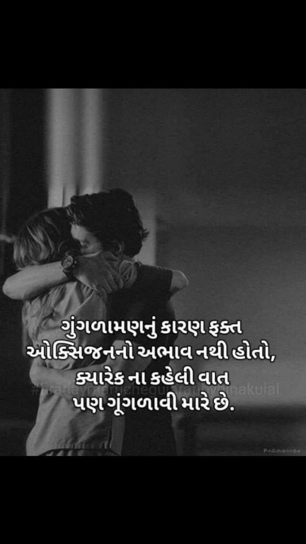 Gujarati Whatsapp-Status by Bharat : 111489440