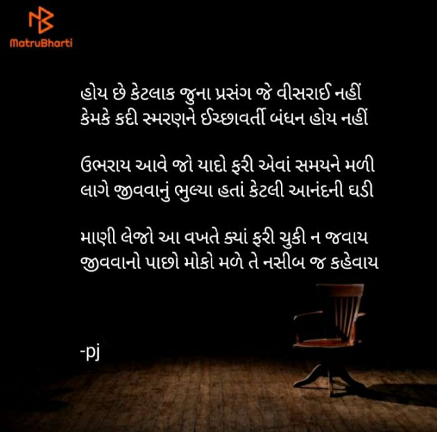 Gujarati Thought by Pritesh : 111489498